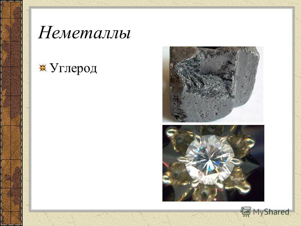 Неметаллы Фосфор