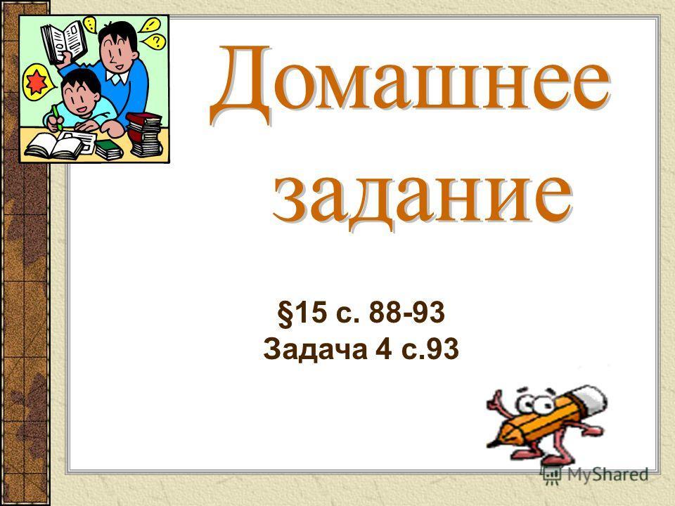 Задание: Задача 2 с. 93
