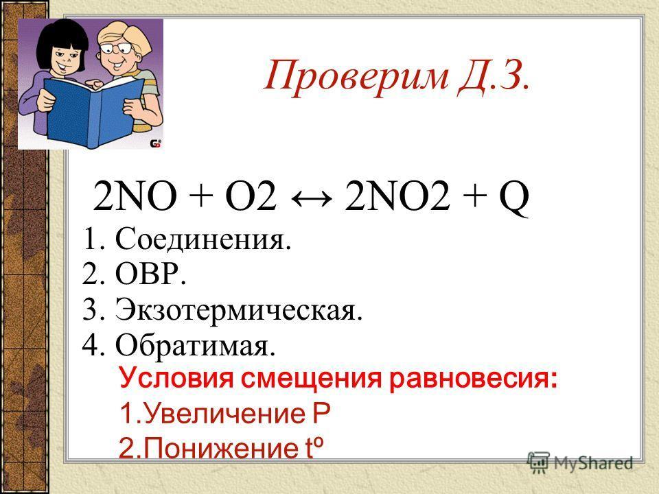 Проверим Д.З. N2Li3NNH3NONO2HNO3 1. … … … 2. Li 3 N + 3H 2 O = 3LiOH + NH 3 3. 4NH 3 + 5O 2 = 4NO + 6H 2 O 4. … … … 5. 4NO + 2H 2 O + O 2 = 4HNO 3 54321