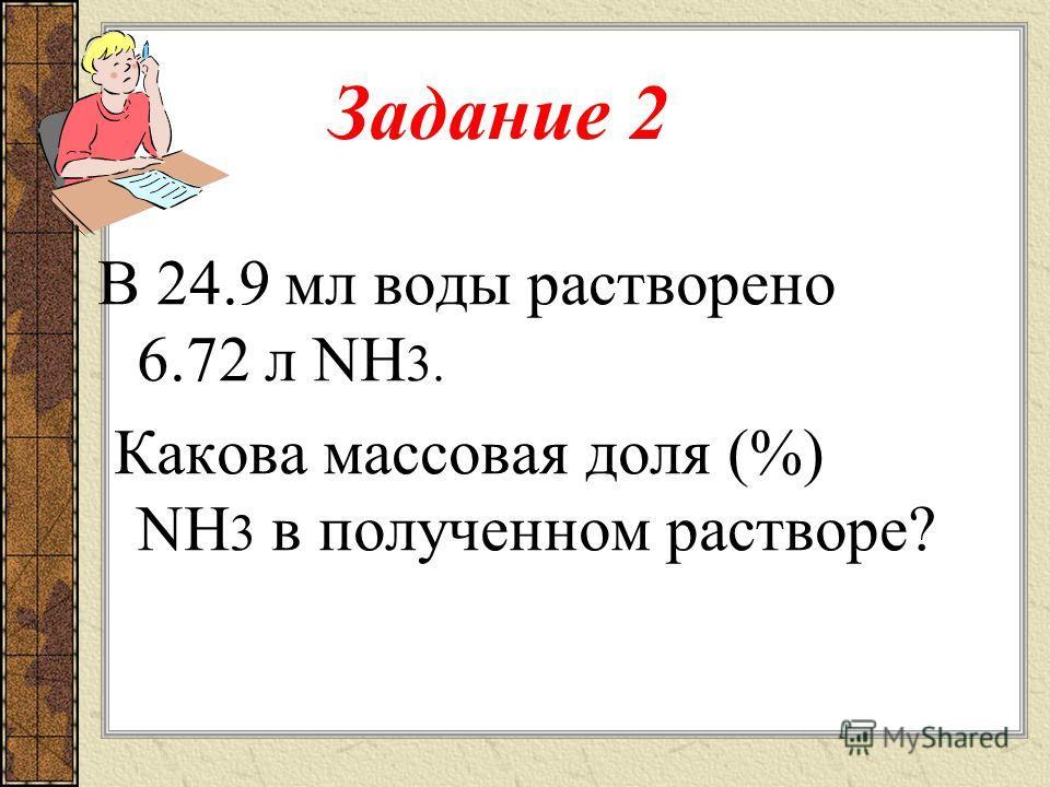 Задание 1 Для получения хлорида аммония было взято 35г аммиака и 73г хлороводорода. Какие продукты образовались и сколько?
