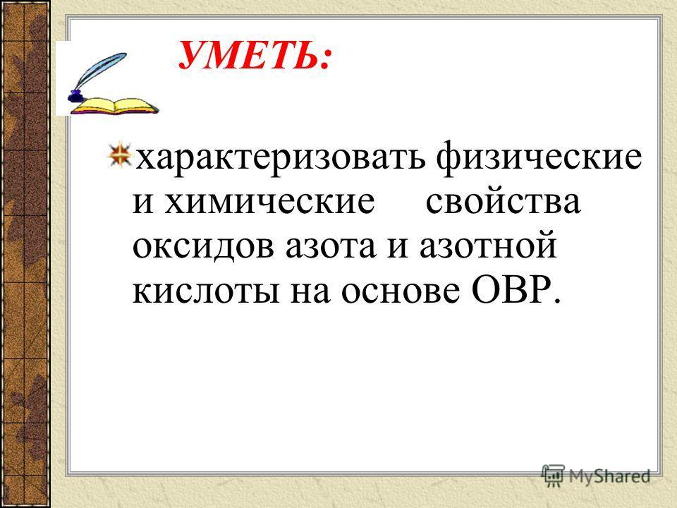 ЗНАТЬ: свойства оксидов азота; свойства азотной кислоты, особенности взаимодействия с металлами.