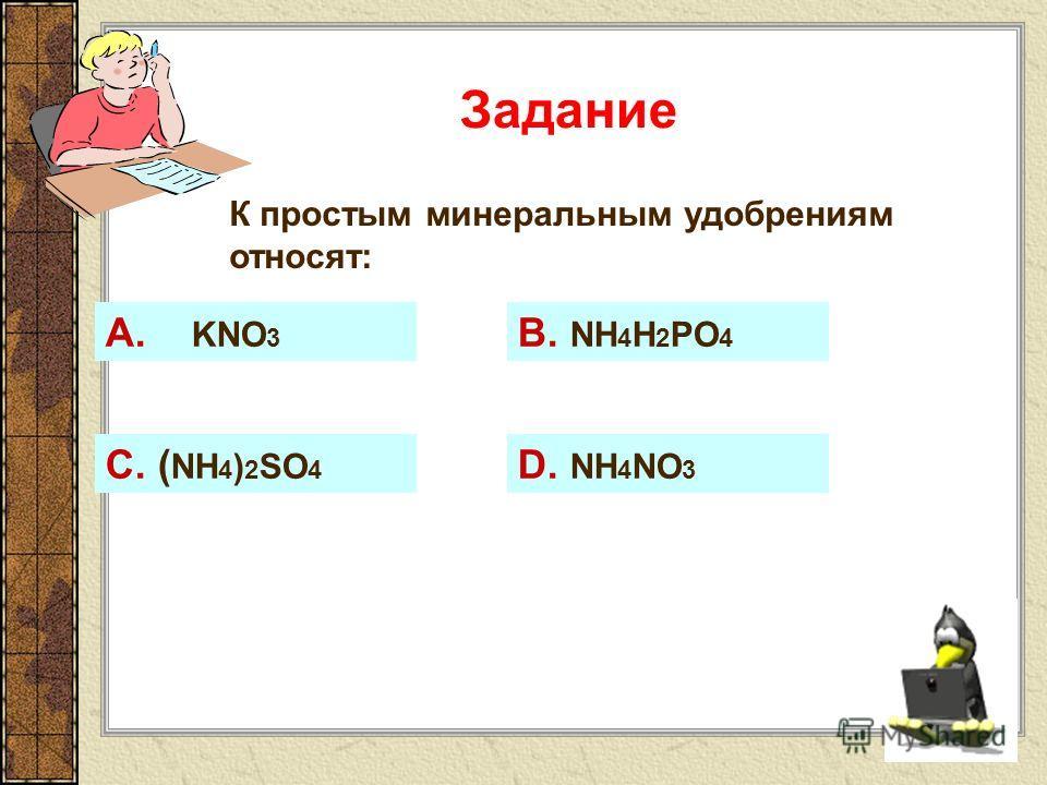 Какой питательный элемент влияет на процесс фотосинтеза: А. Калий D. Медь С. Азот B. Фосфор Задани е