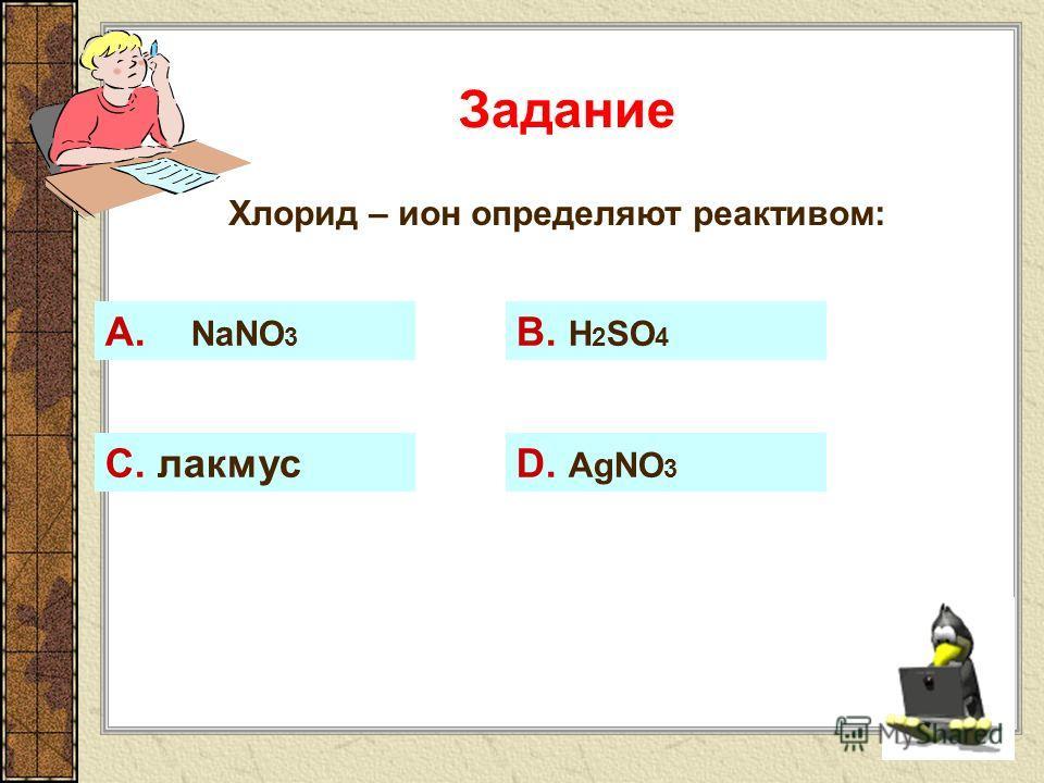 К простым минеральным удобрениям относят: А. KNO 3 D. NH 4 NO 3 С. ( NH 4 ) 2 SO 4 B. NH 4 H 2 PO 4 Задание