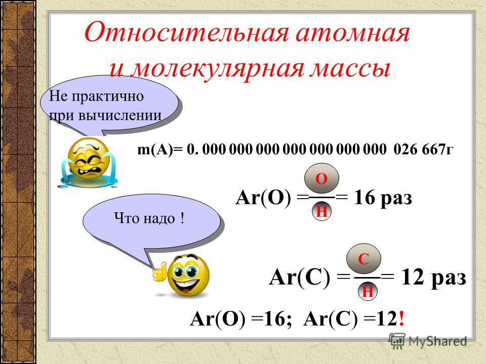 Как записать: «2 атома водорода, один атом серы и четыре атома кислорода?А если запись повторяется?» Химическая формула - … H 2 SO 4 3Н 2 SO 4 Химические знаки Индексы – показывают число атомов Коэффициент – показывает число молекул