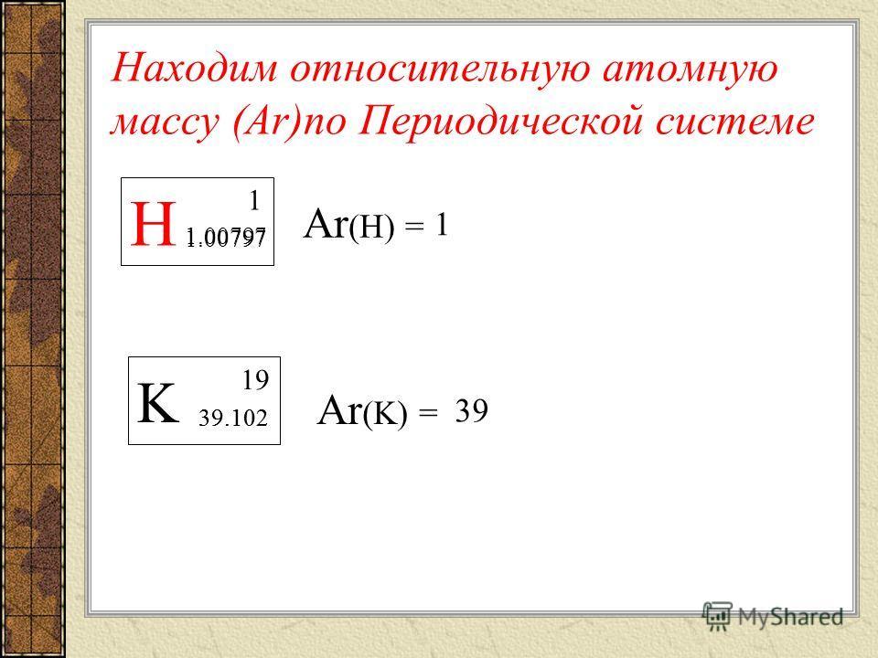 Относительная атомная и молекулярная массы Ar(О) = = 16 раз Ar(С) = = 12 раз Ar(О) =16; Ar(С) =12! О Н m(A)=0.000 026 667г С Н Не практично при вычислении Что надо !