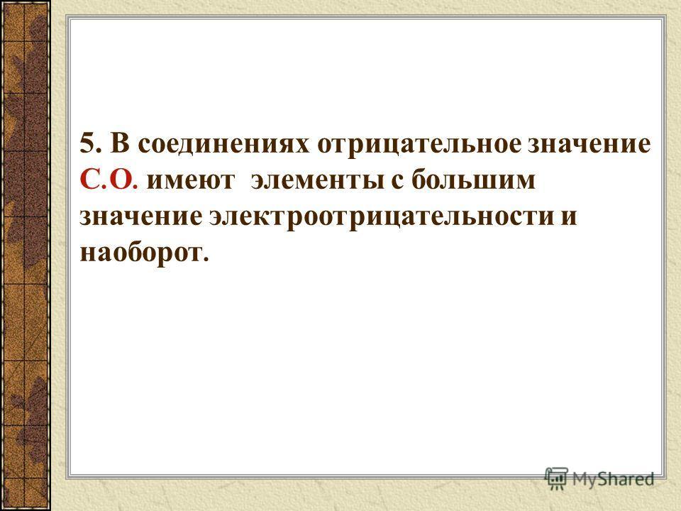 1. Степень окисления элемента в простом веществе равна 0. H 2 0 ; O 2 0 ; F 2 0 ; Cl 2 0 ; Ca 0. 2. Степень окисления в соединениях постоянна : H +1 О -2 !!! Кроме соединений с фтором (+2) 3. Степень окисления металлов I,II,III группы главной подгруп