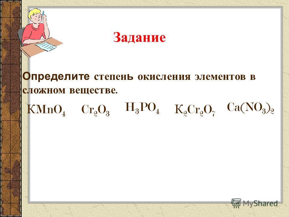 Задание 1. Составьте химические формулы, если С. О. элемента следующая : 2. Дайте названия веществам, формулы которых составили.