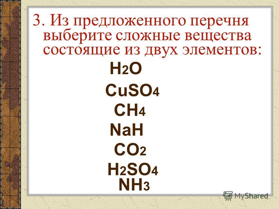 Степень окисления переменная отрицательная положительная постоянная С.О. элементов в простых веществах 2.ПОВТОРИМ?
