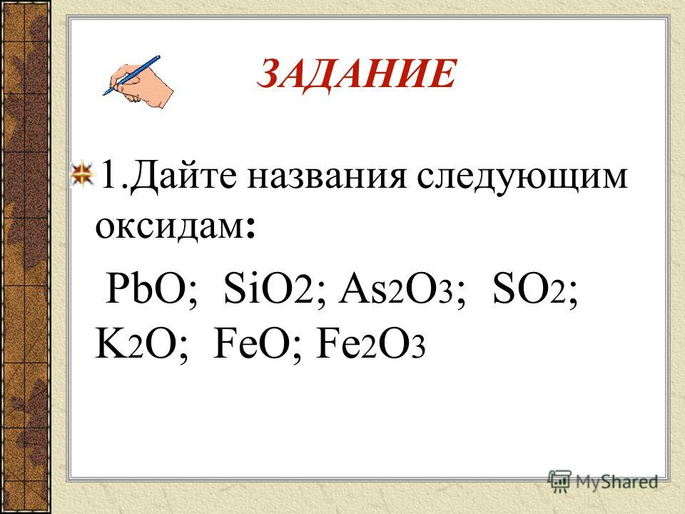 Номенклатура оксидов ОКСИД +НАЗВАНИЕ ЭЛЕМЕНТА + НАЗВАНИЕ + СТ. ОК. РИМСКИМИ ЦИФРАМИ ОКСИДА (валентность) СО – оксид углерода(II), монооксид углерода, угарный газ СО 2 - оксид углерода(IV), диоксид углерода, углекислый газ