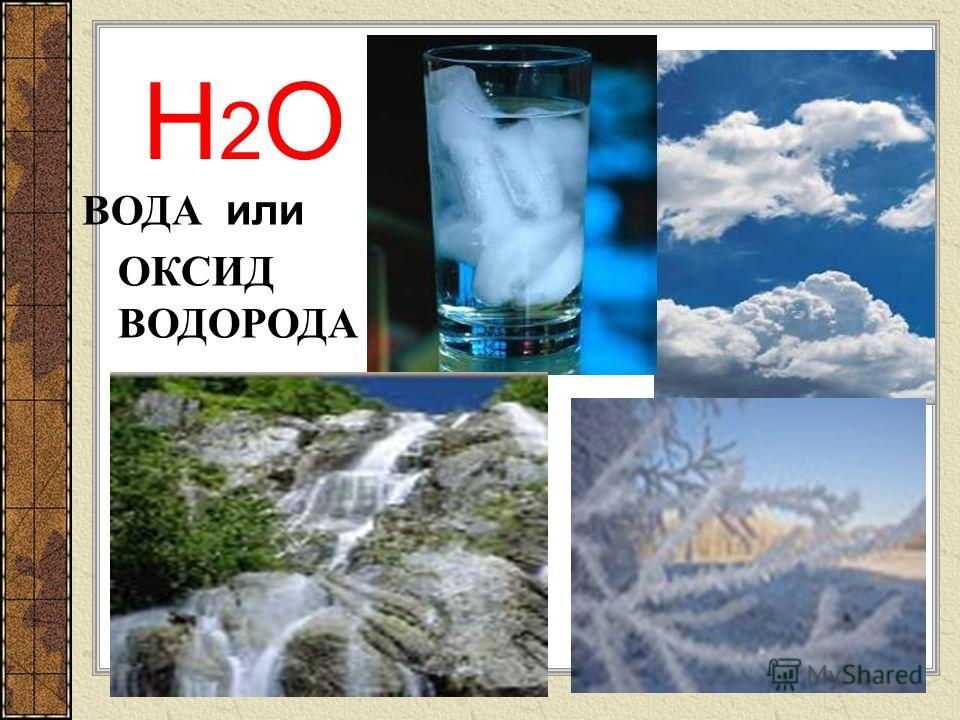 РЕШИТЕ ЗАДАЧУ: Какой объем займут 66г оксида углерода (IV) при н.у.? Какому количеству вещества соответствует данная масса? Сколько молекул СО 2 содержится в этом объеме?