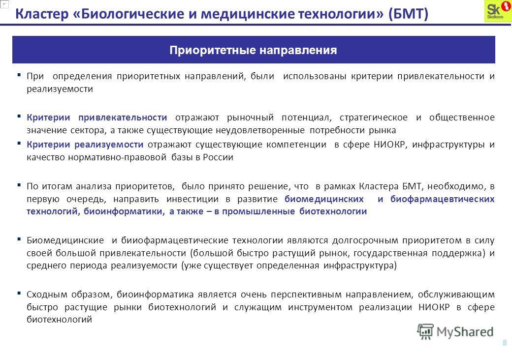 Кластер «Биологические и медицинские технологии» (БМТ) 8 При определения приоритетных направлений, были использованы критерии привлекательности и реализуемости Критерии привлекательности отражают рыночный потенциал, стратегическое и общественное знач