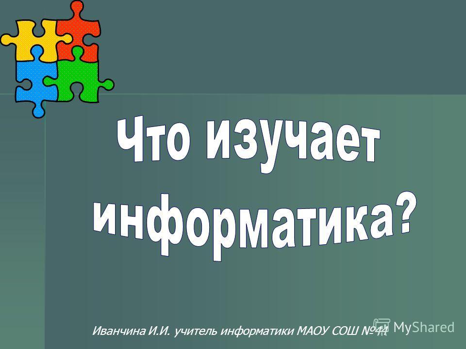 Иванчина И.И. учитель информатики МАОУ СОШ 44