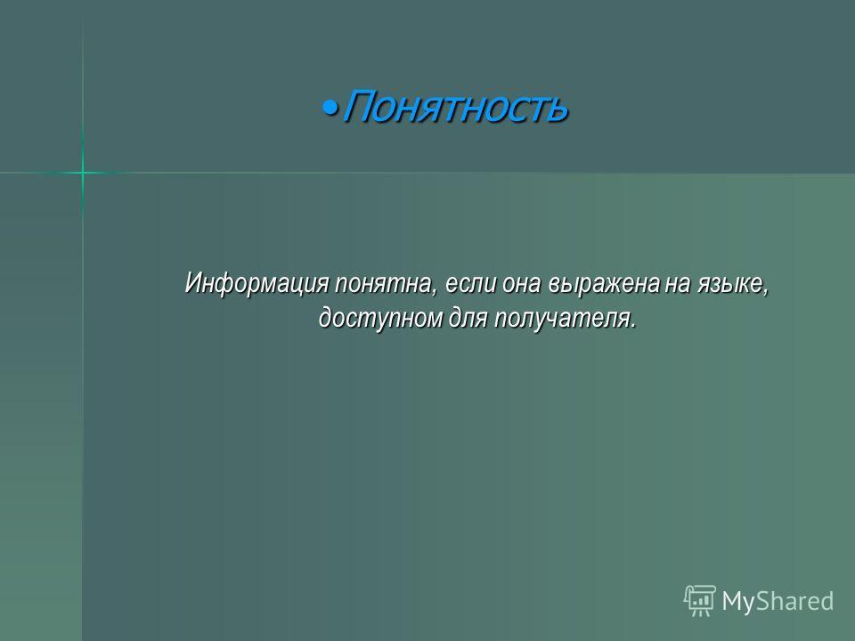 Информация понятна, если она выражена на языке, доступном для получателя. ПонятностьПонятность
