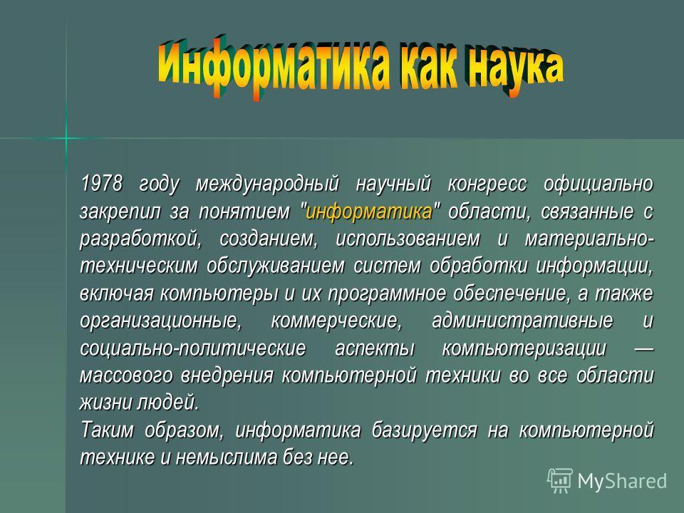1978 году международный научный конгресс официально закрепил за понятием