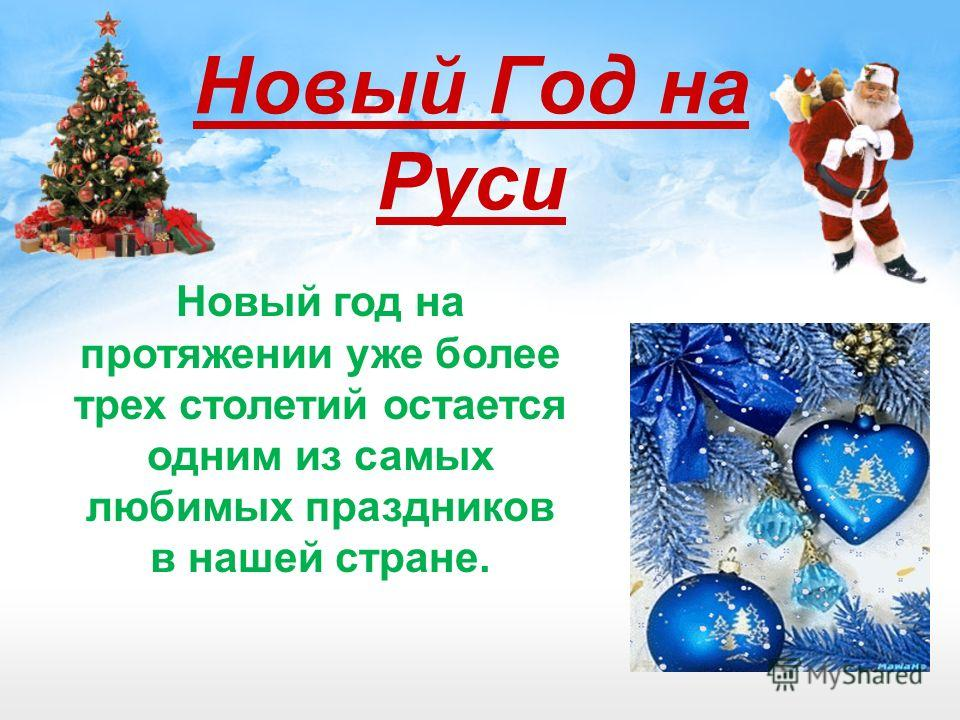Новый Год на Руси Новый год на протяжении уже более трех столетий остается одним из самых любимых праздников в нашей стране.