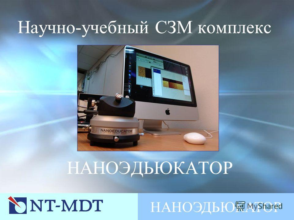 НАНОЭДЬЮКАТОР Научно-учебный СЗМ комплекс НАНОЭДЬЮКАТОР
