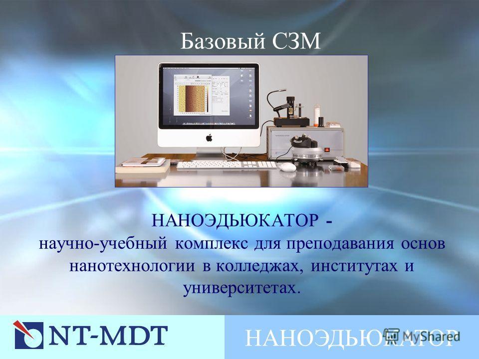Базовый СЗМ НАНОЭДЬЮКАТОР - научно-учебный комплекс для преподавания основ нанотехнологии в колледжах, институтах и университетах.