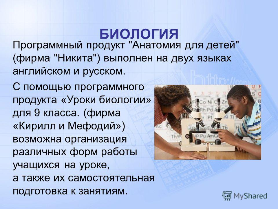 БИОЛОГИЯ Программный продукт
