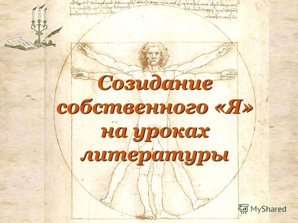 Созидание собственного «Я» на уроках литературы