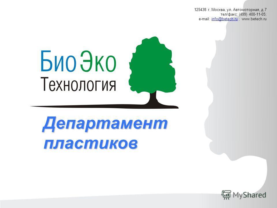 Департамент пластиков 125438 г. Москва, ул. Автомоторная, д.7 тел/факс: (499) 400-11-05; e-mail: info@betech.ru ; www.betech.ruinfo@betech.ru