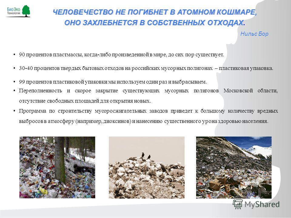 90 процентов пластмассы, когда-либо произведенной в мире, до сих пор существует. 30-40 процентов твердых бытовых отходов на российских мусорных полигонах – пластиковая упаковка. 99 процентов пластиковой упаковки мы используем один раз и выбрасываем.