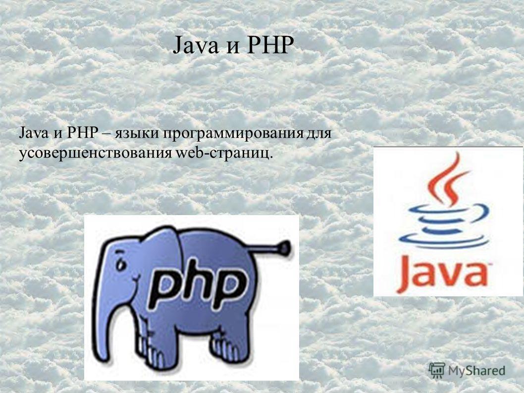 Java и PHP Java и PHP – языки программирования для усовершенствования web-страниц.