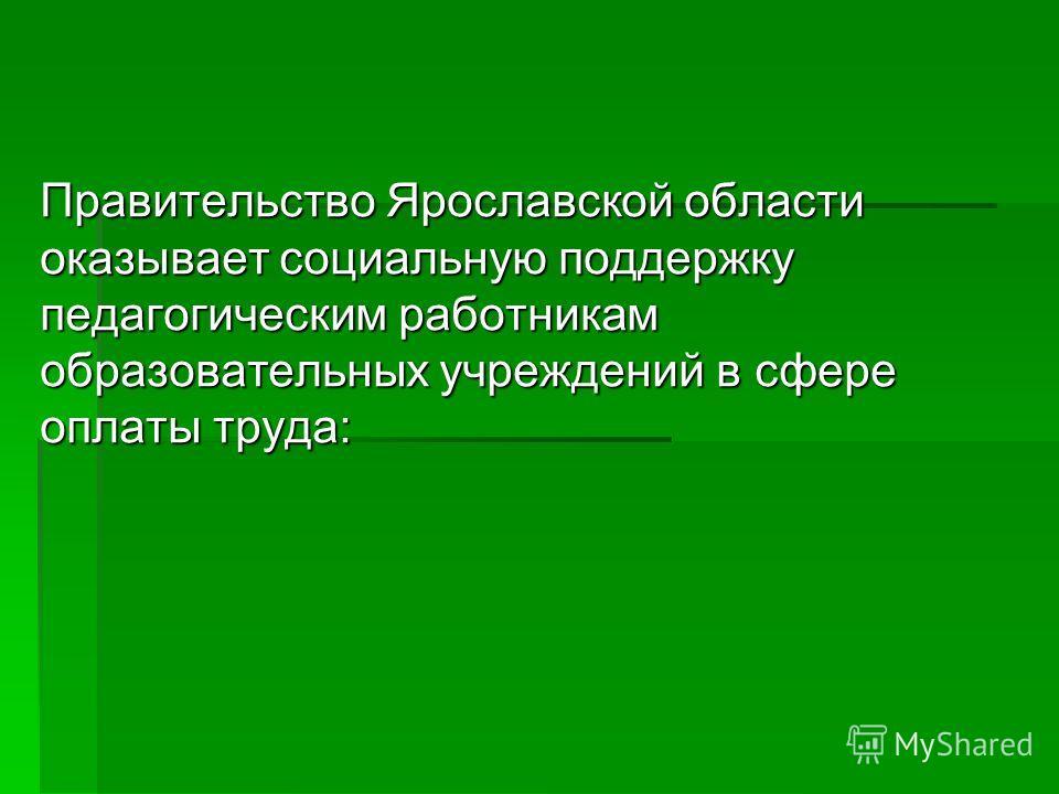 Правительство Ярославской области оказывает социальную поддержку педагогическим работникам образовательных учреждений в сфере оплаты труда: