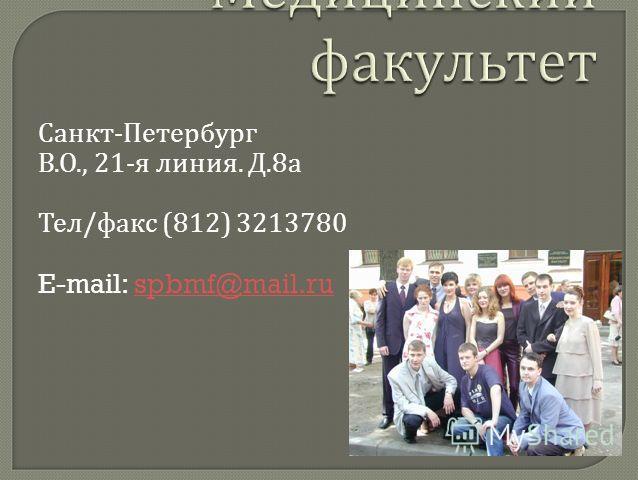Санкт - Петербург В. О., 21- я линия. Д.8 а Тел / факс (812) 3213780 E-mail: spbmf@mail.ruspbmf@mail.ru
