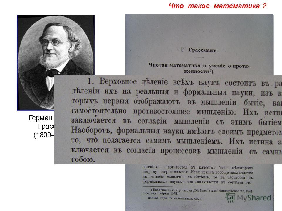 Герман Гюнтер Грассман (18091877)