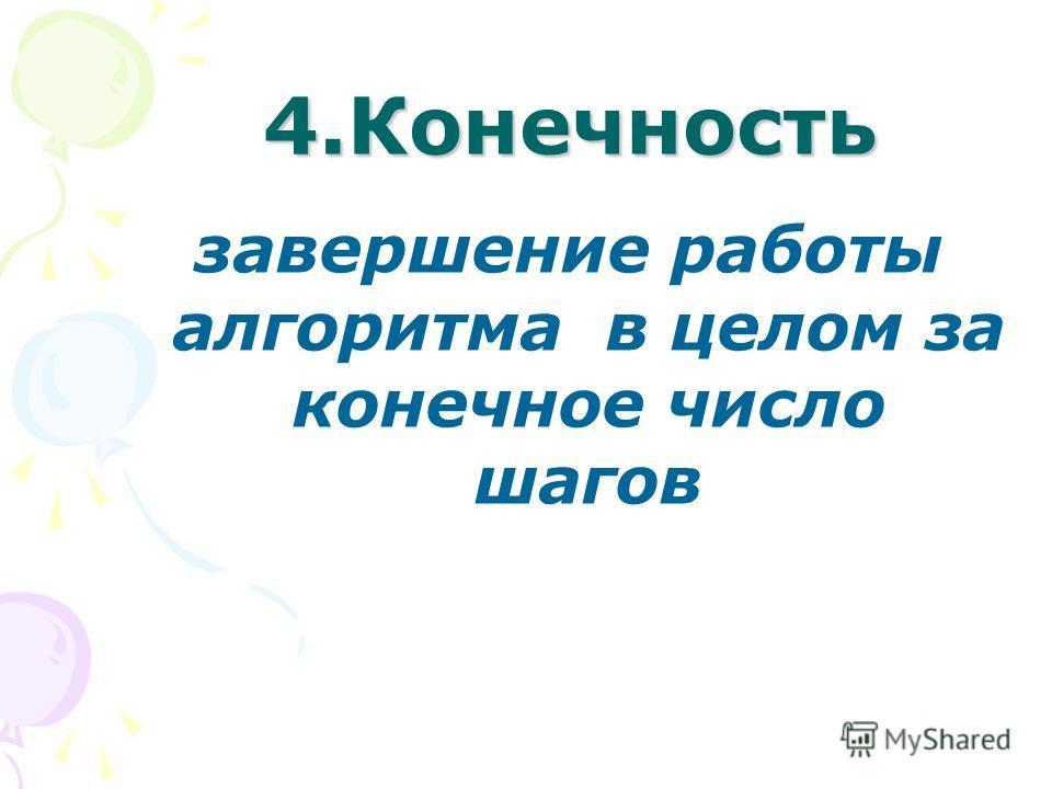 4.Конечность завершение работы алгоритма в целом за конечное число шагов