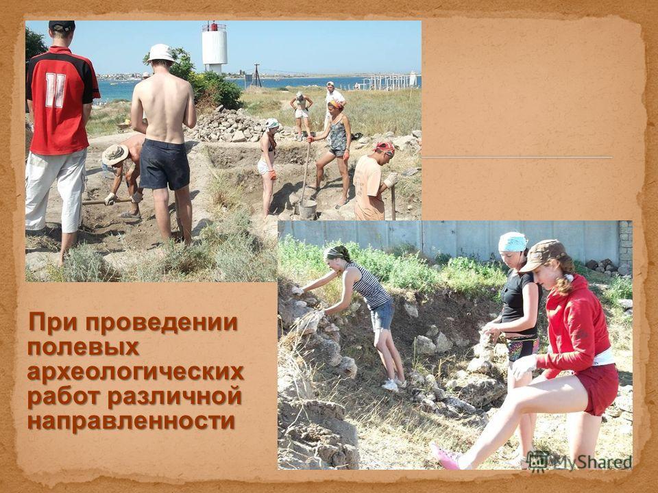 При проведении полевых археологических работ различной направленности При проведении полевых археологических работ различной направленности