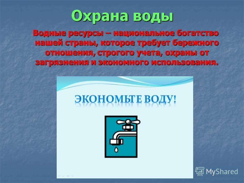 Химические свойства воды 8 класс презентация