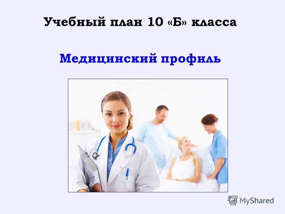 Учебный план 10 «Б» класса Медицинский профиль