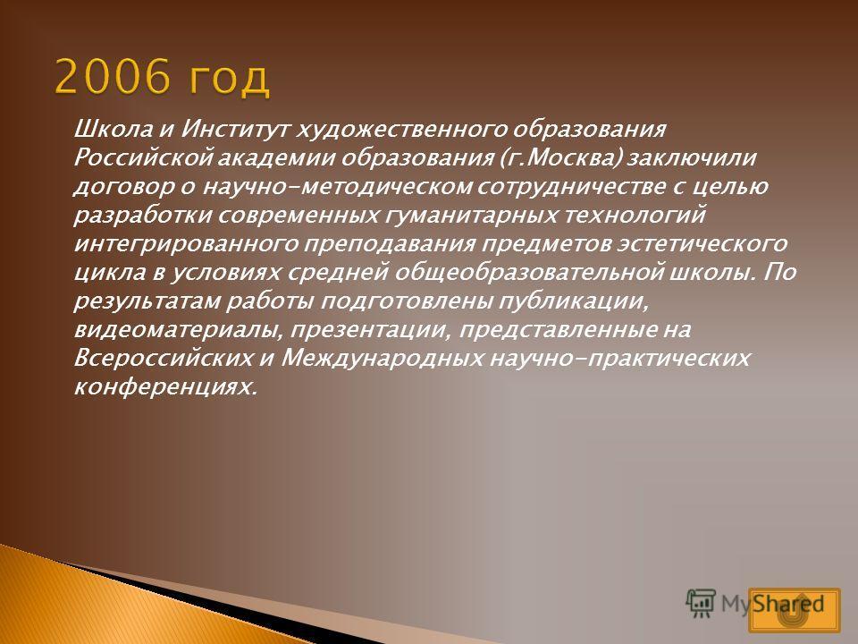 Школа является областной пилотной площадкой по внедрению информационных технологий в учебный процесс и управление ОУ (приказы МОиПО РО 2123 от 14.11.03., 1632 от 19.07.04)