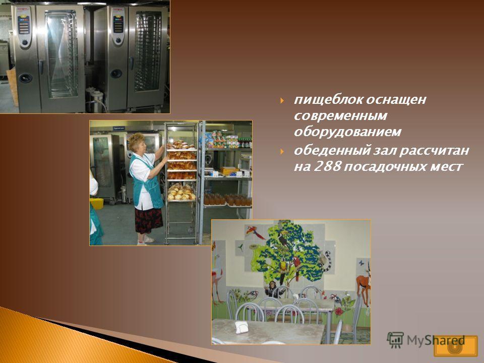 2 кабинета информатики; 19 мультимедийных кабинетов; 3 кабинета с интерактивной доской; 2 учительских, оснащенных компьютерами и необходимой оргтехникой; информационно-библиотечный центр с читальным залом и медиатекой