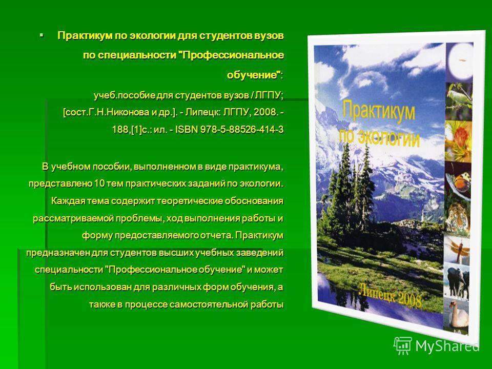 Практикум по экологии для студентов вузов по специальности