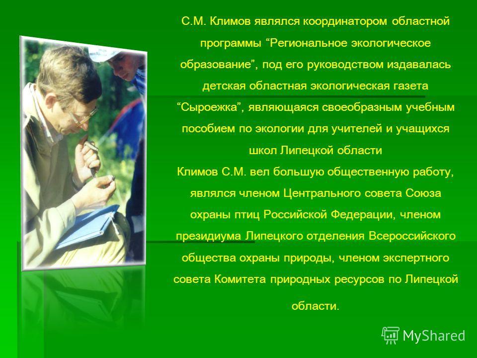 С.М. Климов являлся координатором областной программы Региональное экологическое образование, под его руководством издавалась детская областная экологическая газета Сыроежка, являющаяся своеобразным учебным пособием по экологии для учителей и учащихс