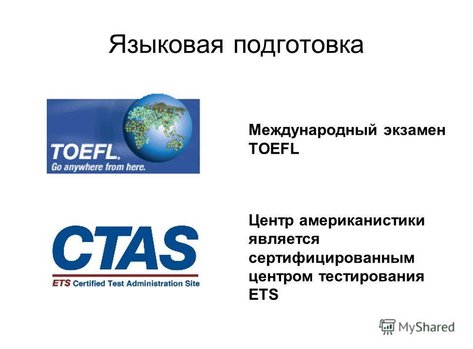 Языковая подготовка Международный экзамен TOEFL Центр американистики является сертифицированным центром тестирования ETS
