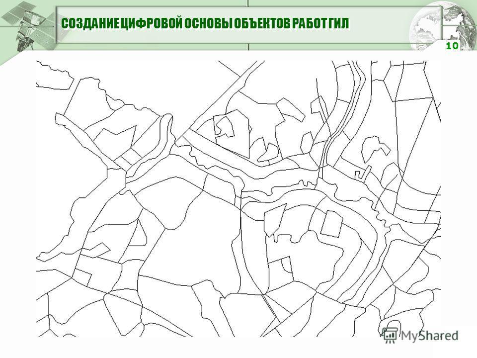 СОЗДАНИЕ ЦИФРОВОЙ ОСНОВЫ ОБЪЕКТОВ РАБОТ ГИЛ 10