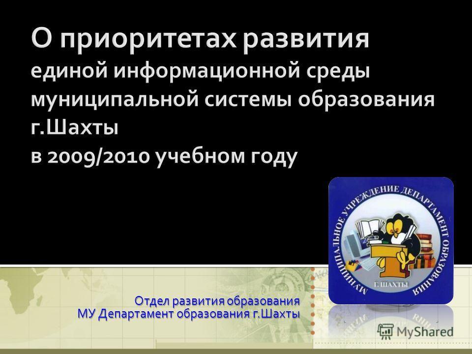 Отдел развития образования МУ Департамент образования г.Шахты