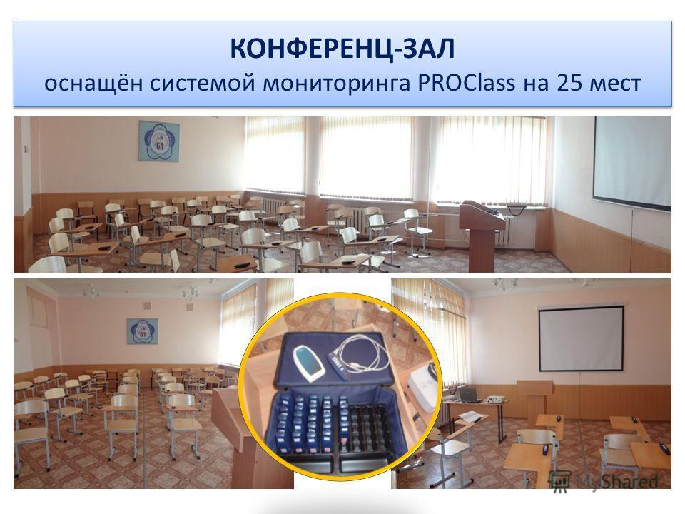 КОНФЕРЕНЦ-ЗАЛ оснащён системой мониторинга PROClass на 25 мест