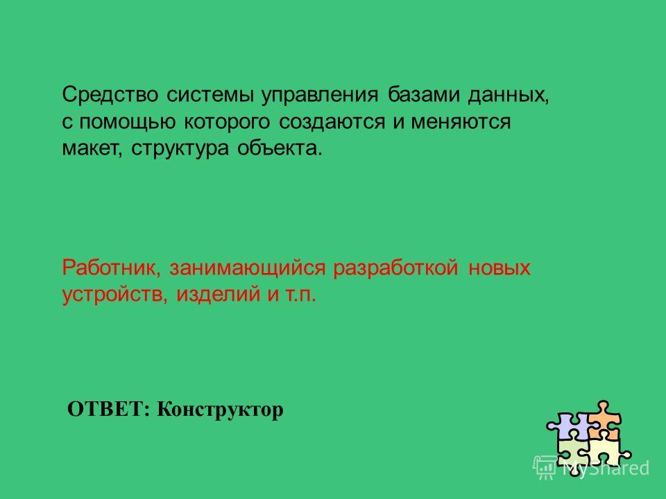 Кого называют первой в истории женщиной программистом Софья Ковалевская Мария Склодовская-Кюри Ада Лавлейс