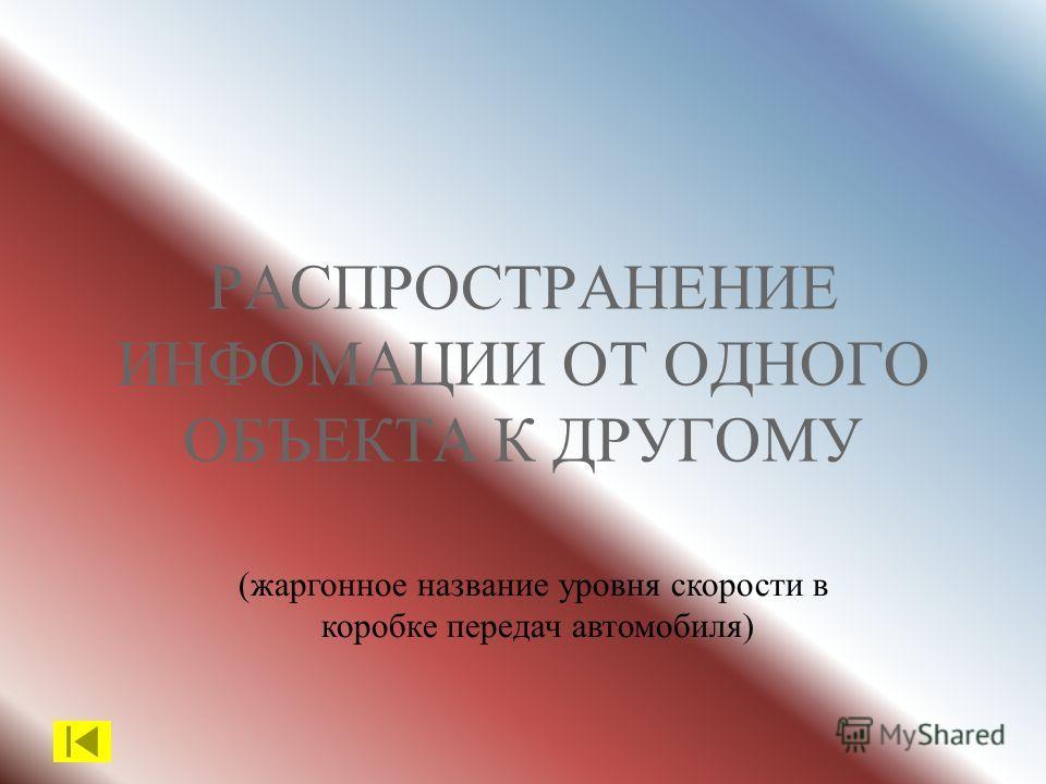 (крепежная деталь)