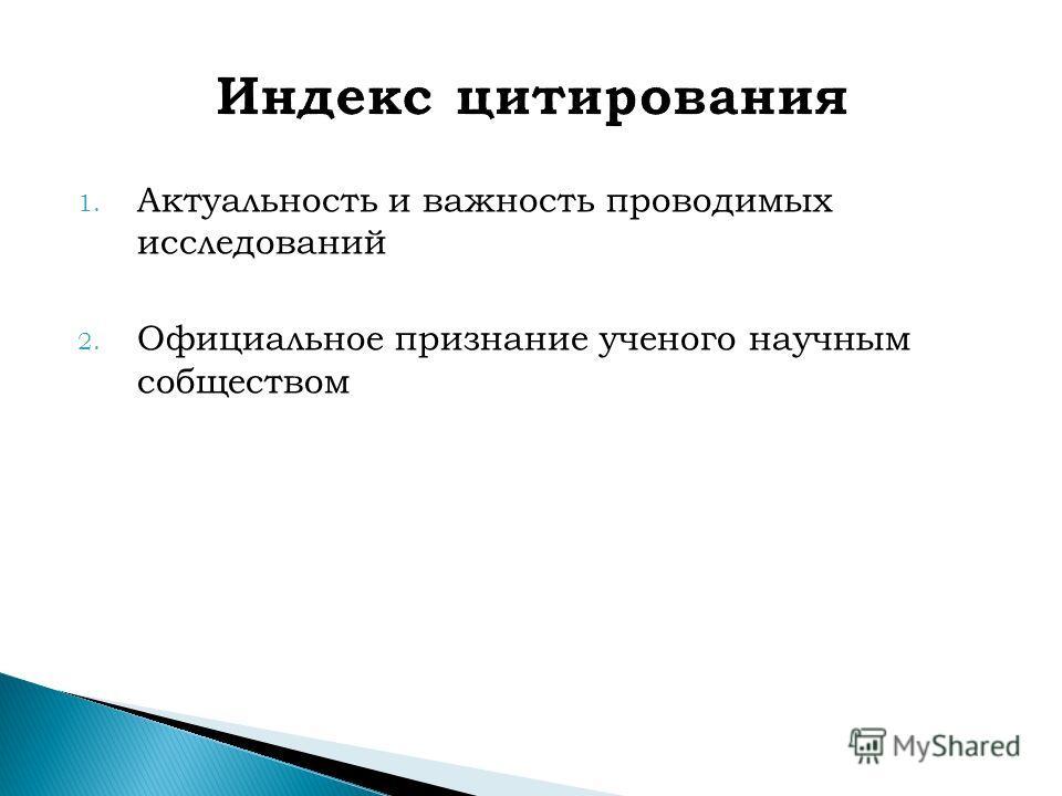 1. Актуальность и важность проводимых исследований 2. Официальное признание ученого научным собществом