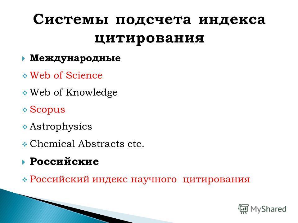Международные Web of Science Web of Knowledge Scopus Astrophysics Chemical Abstracts etc. Российские Российский индекс научного цитирования