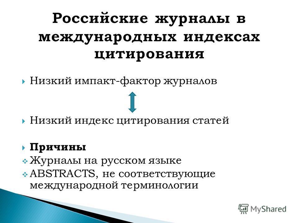 Низкий импакт-фактор журналов Низкий индекс цитирования статей Причины Журналы на русском языке ABSTRACTS, не соответствующие международной терминологии