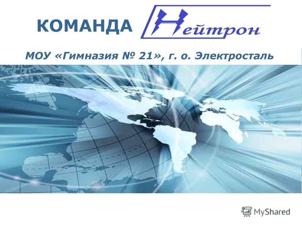 Page 1 КОМАНДА МОУ «Гимназия 21», г. о. Электросталь