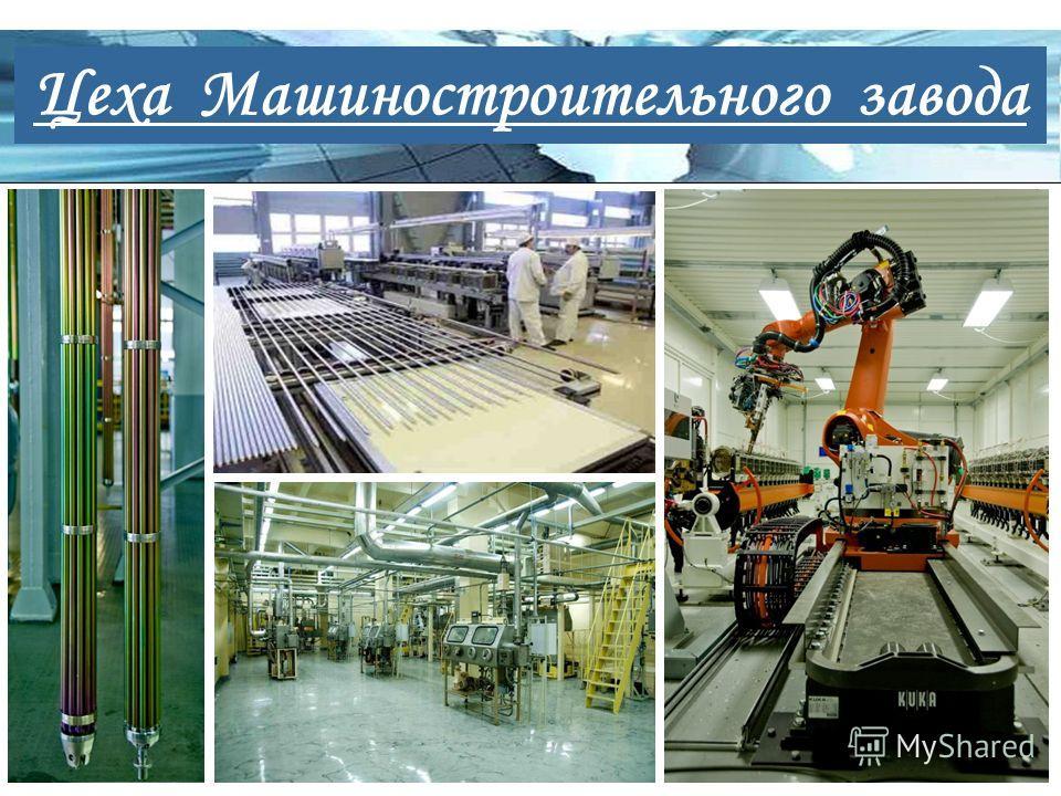 Page 5 Цеха Машиностроительного завода