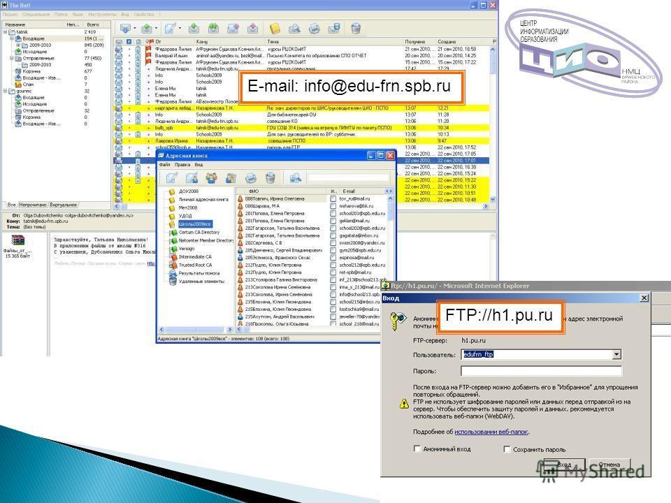 E-mail: info@edu-frn.spb.ru FTP://h1.pu.ru