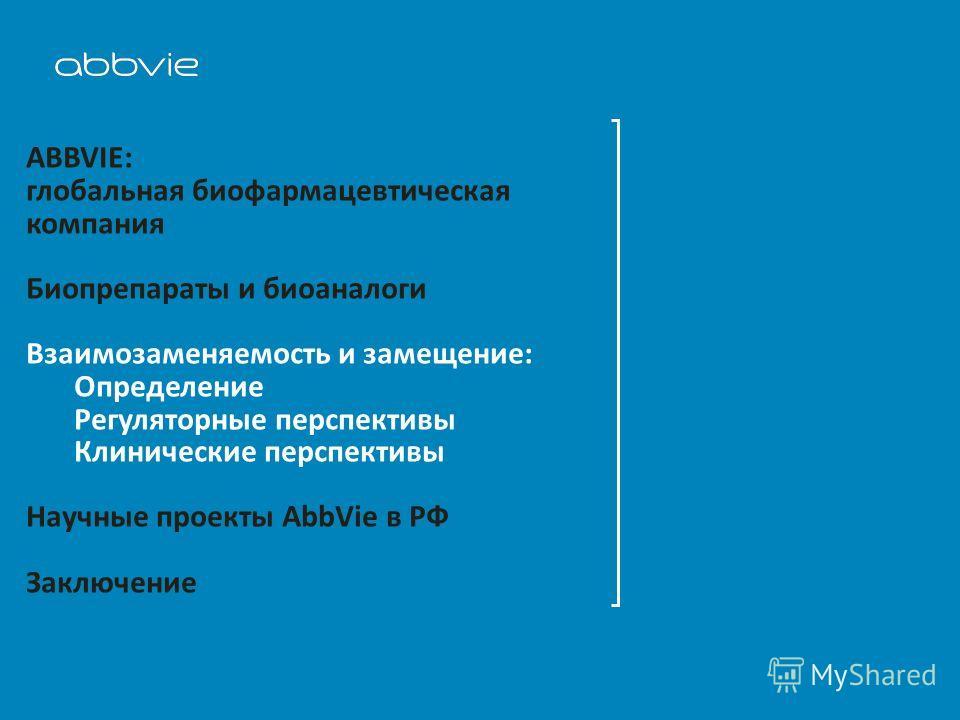 ABBVIE: глобальная биофармацевтическая компания Биопрепараты и биоаналоги Взаимозаменяемость и замещение: Определение Регуляторные перспективы Клинические перспективы Научные проекты AbbVie в РФ Заключение